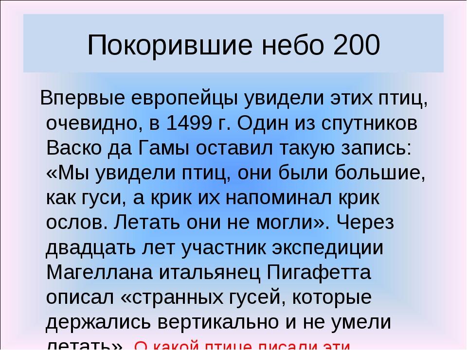 Покорившие небо 200 Впервые европейцы увидели этих птиц, очевидно, в 1499 г....