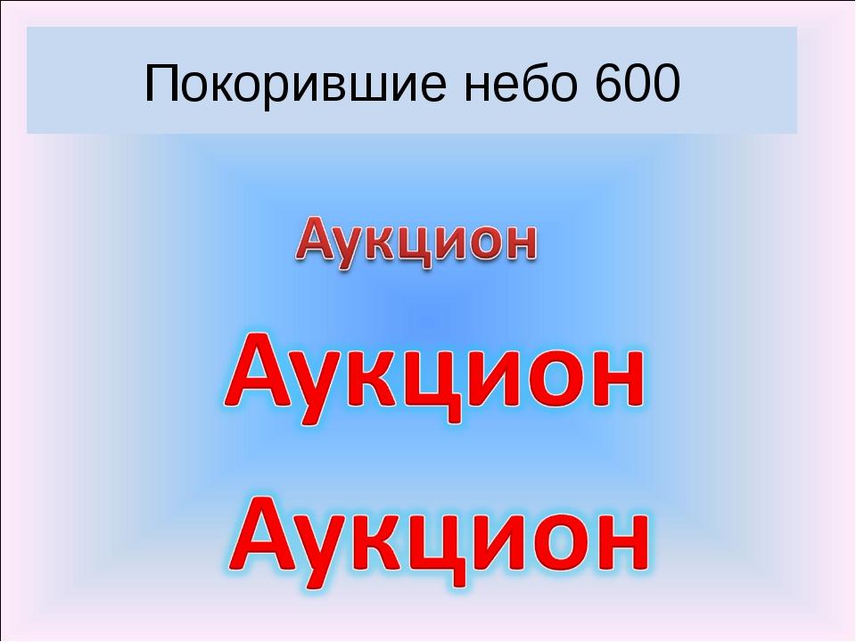 Покорившие небо 600