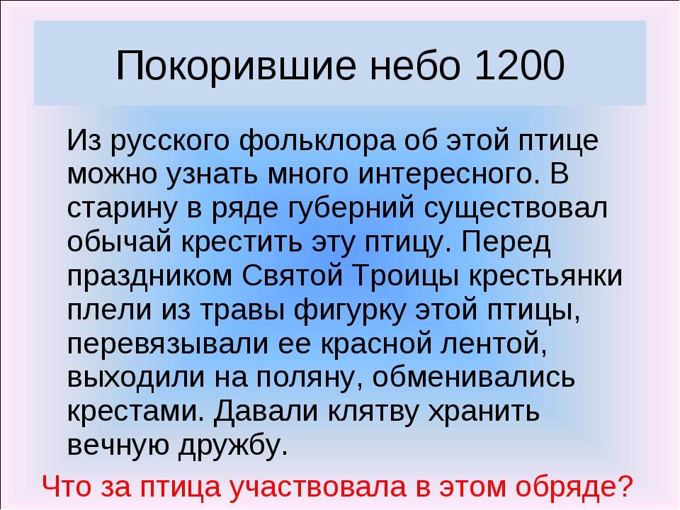 Из русского фольклора об этой птице можно узнать много интересного. В старин...