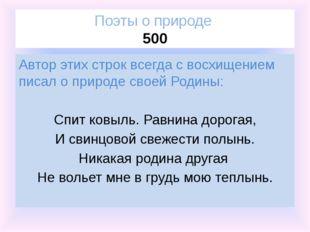 Из русского фольклора об этой птице можно узнать много интересного. В старин