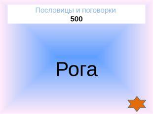 Рога Пословицы и поговорки 500