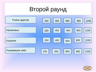 Саранча Насекомые 1200