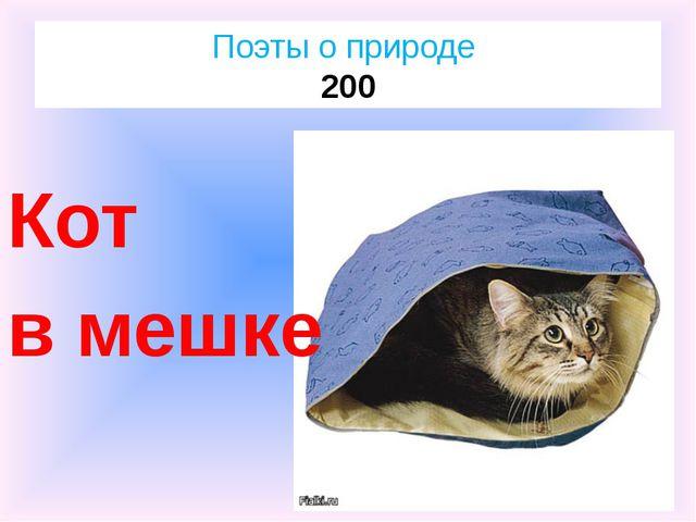 Поэты о природе 100 Назовите фамилию советского поэта, написавшего так о прео...