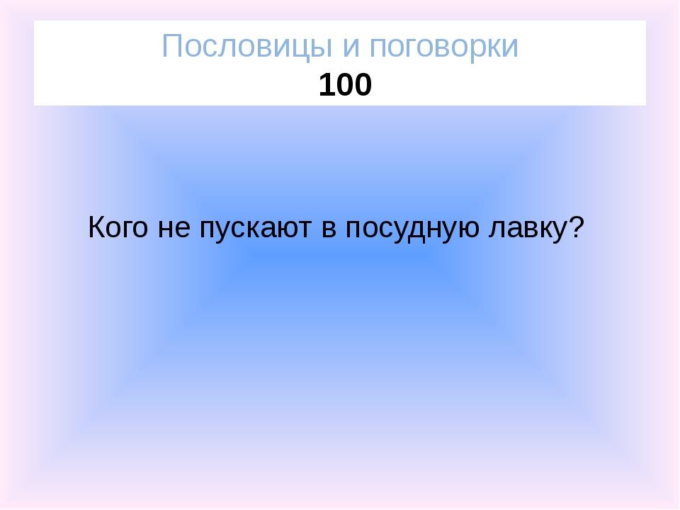 Клёст Покорившие небо 400