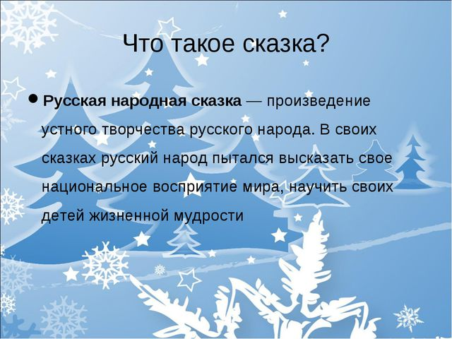 Что такое сказка? Русская народная сказка — произведение устного творчества р...
