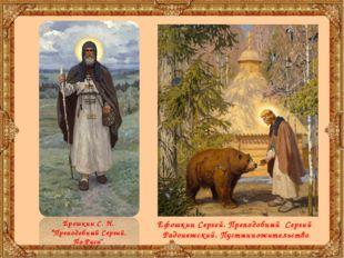 Ефошкин Сергей. Преподобный Сергий Радонежский. Пустынножительство. Ерошкин С