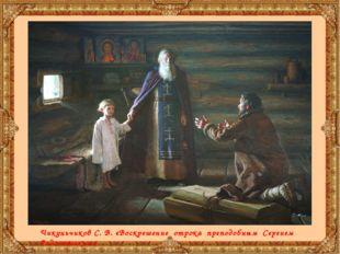 Чикуньчиков С. В. «Воскрешение отрока преподобным Сергием Радонежским»