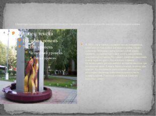 Памятник героям-пожарным выпускникам училища, погибшим в годы Великой Отечес