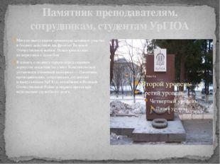 Памятник преподавателям, сотрудникам, студентам УрГЮА Многие выпускники прини