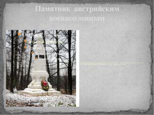 Памятник австрийским военнопленным Военнопленные второй мировой войны изАвст
