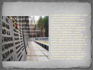 Широкореченский мемориал воинам, погибшим во время ВОВ 1941-1945 гг Сооружен