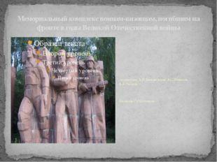 Мемориальный комплекс воинам-визовцам, погибшим на фронте в годы Великой Отеч