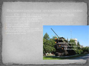 Последняя самоходная артиллерийская установка СУ-100 на территории завода Ура