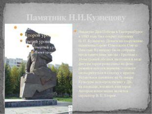 Памятник Н.И.Кузнецову Накануне Дня Победы вЕкатеринбурге в1985 году был от
