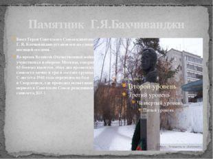 Памятник Г.Я.Бахчиванджи Бюст Героя Советского Союза капитана Г.Я.Бахчиванд