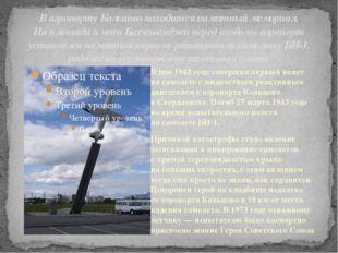 Ваэропорту Кольцово находится памятный мемориал. Наплощади имени Бахчивандж