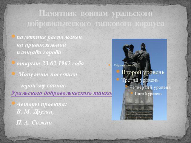 Памятник воинам уральского добровольческого танкового корпуса памятникраспол...