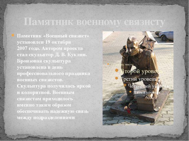 Памятник военному связисту Памятник «Военный связист» установлен 19октября 2...