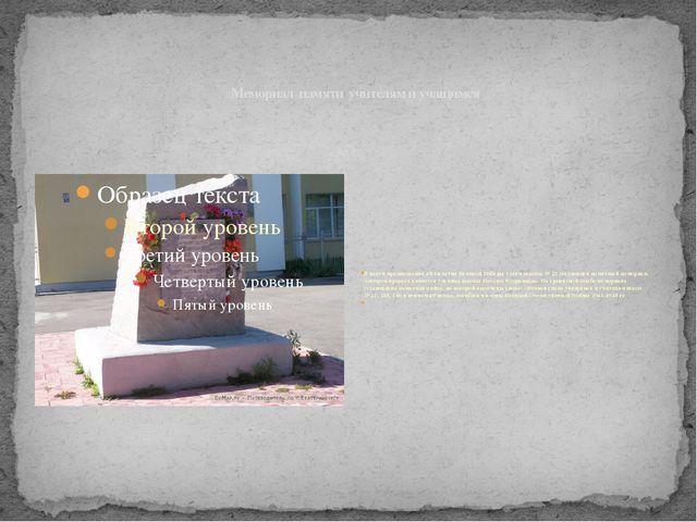 Мемориал памяти учителям и учащимся Вканун празднования 45-ти летия Великой...