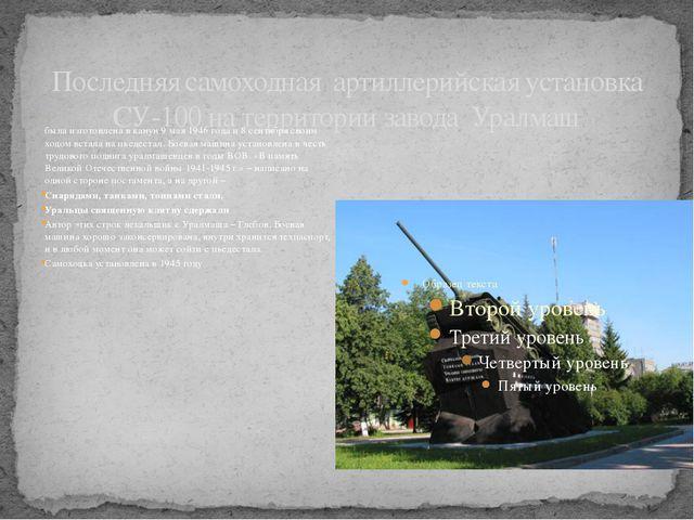 Последняя самоходная артиллерийская установка СУ-100 на территории завода Ура...