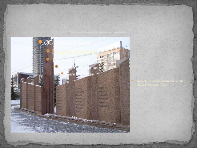 Мемориал «Вечная память героям железнодорожникам» Мемориал расположен около...