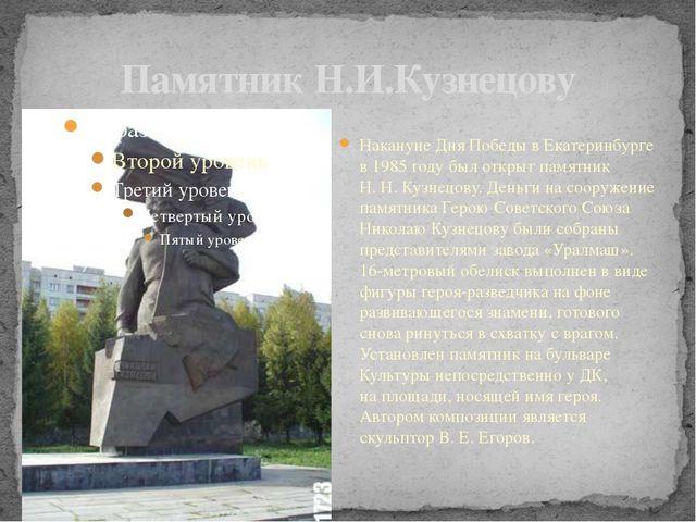 Памятник Н.И.Кузнецову Накануне Дня Победы вЕкатеринбурге в1985 году был от...