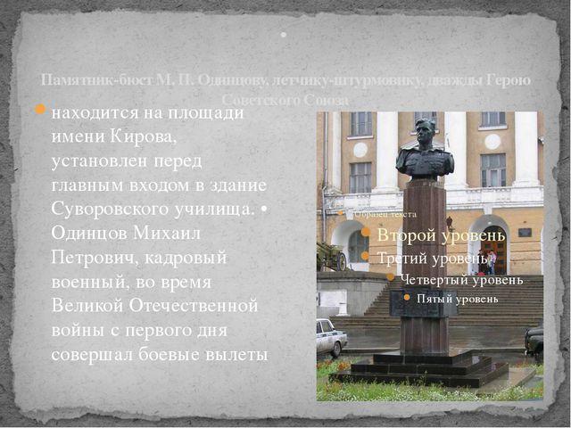 • Памятник-бюст М. П. Одинцову, летчику-штурмовику, дважды Герою Советского С...