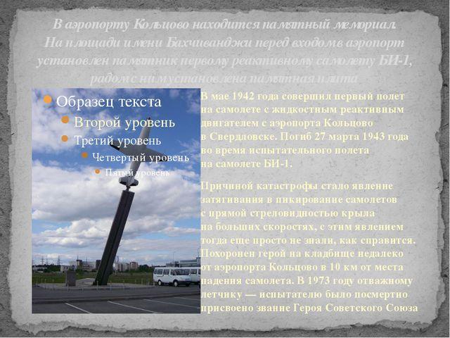 Ваэропорту Кольцово находится памятный мемориал. Наплощади имени Бахчивандж...