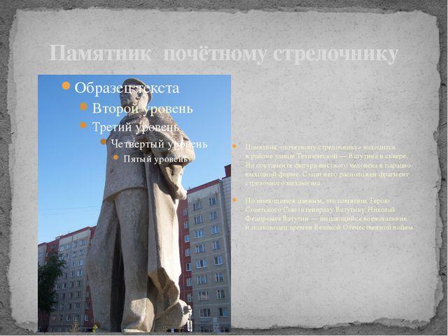 Памятник почётному стрелочнику Памятник «почетному стрелочнику» находится вр...