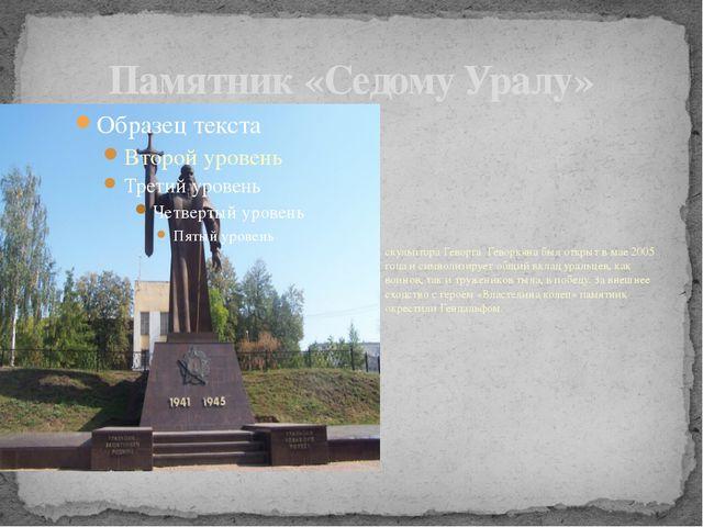 Памятник «Седому Уралу» скульптора Геворга Геворкяна был открыт в мае 2005 го...