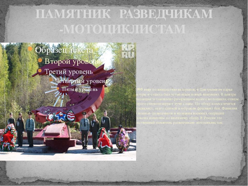 ПАМЯТНИК РАЗВЕДЧИКАМ -МОТОЦИКЛИСТАМ В 1995 году по инициативе ветеранов, в Це...