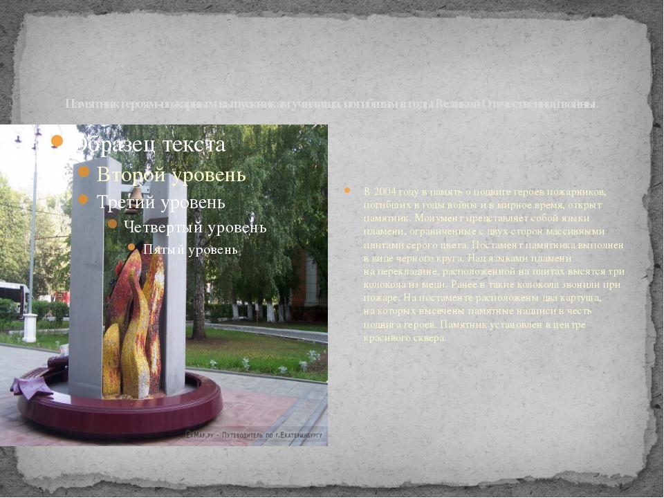 Памятник героям-пожарным выпускникам училища, погибшим в годы Великой Отечес...