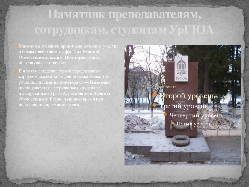Памятник преподавателям, сотрудникам, студентам УрГЮА Многие выпускники прини...