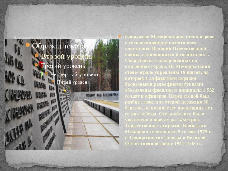 Широкореченский мемориал воинам, погибшим во время ВОВ 1941-1945 гг Сооружен...