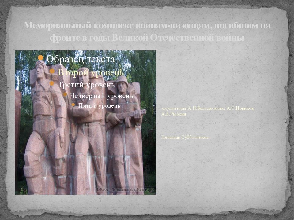 Мемориальный комплекс воинам-визовцам, погибшим на фронте в годы Великой Отеч...