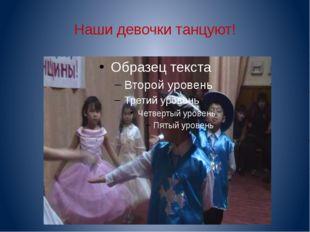 Наши девочки танцуют!