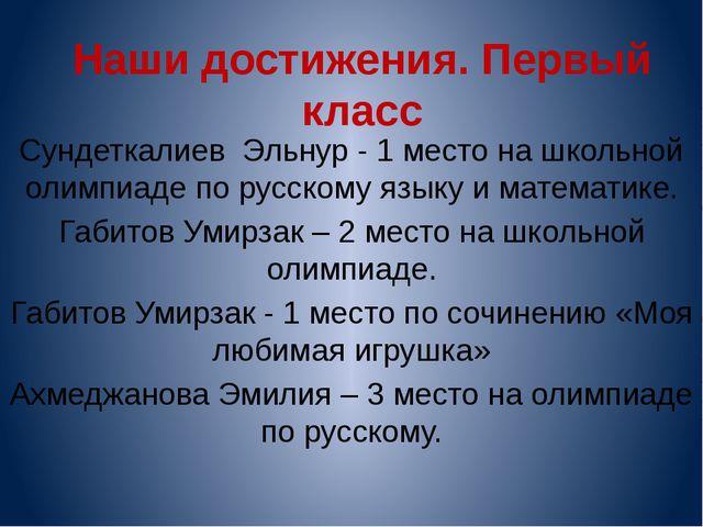 Наши достижения. Первый класс Сундеткалиев Эльнур - 1 место на школьной олимп...