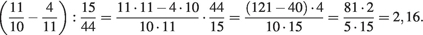 http://reshuege.ru/formula/af/af1e8d54750c53a1240b75481712743cp.png