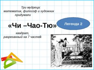 Легенда 2 Три мудреца: математик, философ и художник придумали «Чи –Чао-Тю» к