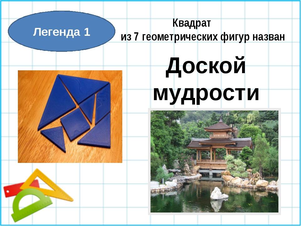 Квадрат из 7 геометрических фигур назван Доской мудрости Легенда 1