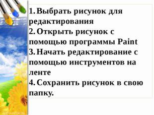 1.Выбрать рисунок для редактирования 2.Открыть рисунок с помощью программы