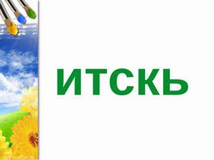 итскь ProPowerPoint.Ru