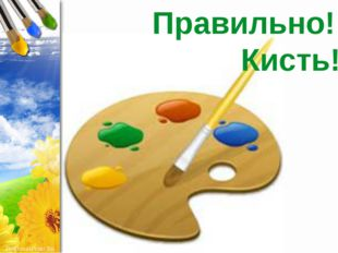 Правильно! Кисть! ProPowerPoint.Ru