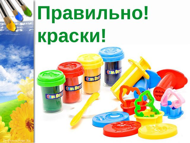 Правильно! краски! ProPowerPoint.Ru