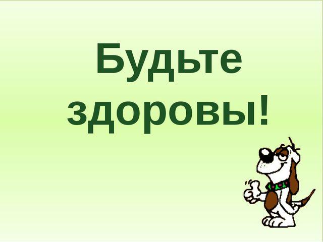 Будьте здоровы! ProPowerPoint.Ru