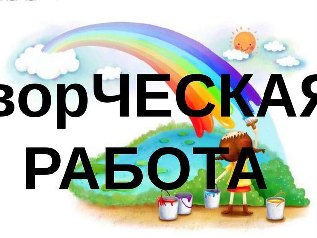 творЧЕСКАЯ РАБОТА ProPowerPoint.Ru