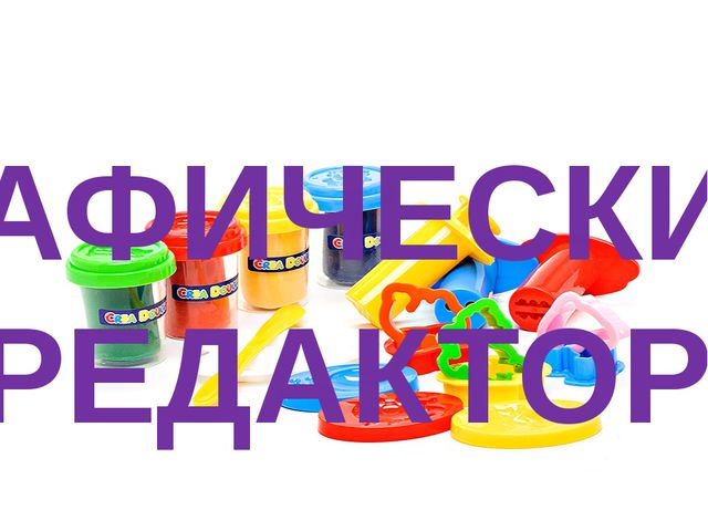 ГРАФИЧЕСКИЙ РЕДАКТОР ProPowerPoint.Ru