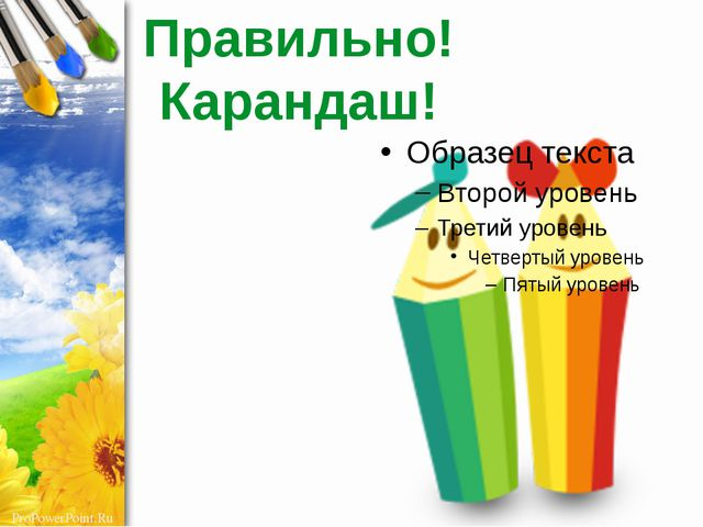 Правильно! Карандаш! ProPowerPoint.Ru