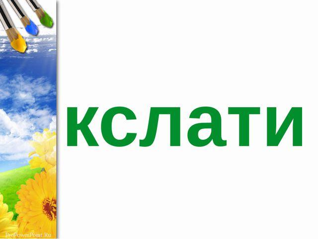 кслати ProPowerPoint.Ru