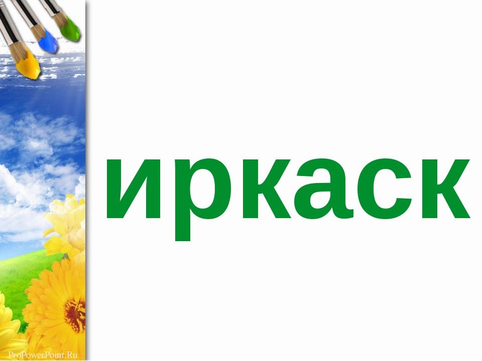 иркаск ProPowerPoint.Ru